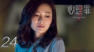 Video Evil Minds 2 | EP24 | 心理罪2 |  Eng Sub | Letv Official download MP3, 3GP, MP4, WEBM, AVI, FLV Agustus 2018