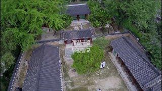 [계양9경] 인천시 계양구 홍보영상_ 부평향교 편썸네일