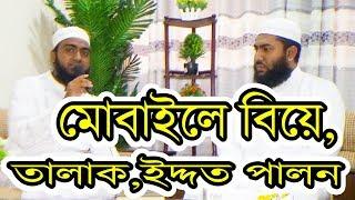 মোবাইলে বিয়ে, তালাক, ইদ্দত পালন Sifat hasan and Salahuddin ahamad makki
