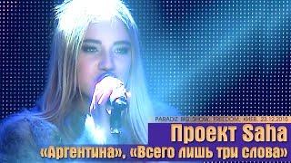 Проект Saha «Аргентина», «Всего лишь три слова». PARADIZ BIG SHOW. Freedom, Киев, 23.12.2015.
