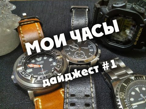 Мои часы