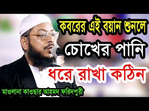 মাওলানা কাওছার আহমদ ফরিদপুরী ওয়াজ Kawsar Ahmad Foridpuri Bangla Waz 01716003646