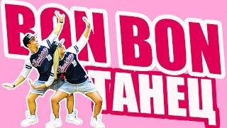 ТАНЕЦ - BON BON - ERA ISTREFI #DANCEFIT