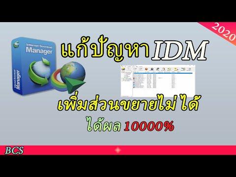 วิธีแก้ เพิ่ม IDM ในส่วนขยายไม่ได้ ทำได้ง่ายๆ1000% How to fix IDM cannot be added to extensions