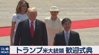 トランプ米大統領 歓迎式典