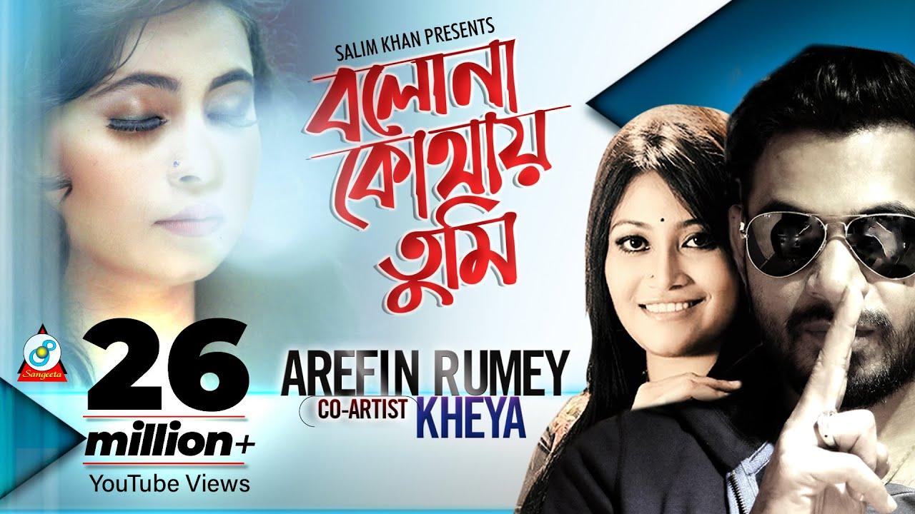 Download Arfin Rumey & Kheya - Bolona Kothay Tumi   বলোনা কোথায় তুমি   Eid Exclusive 2017   Music Video