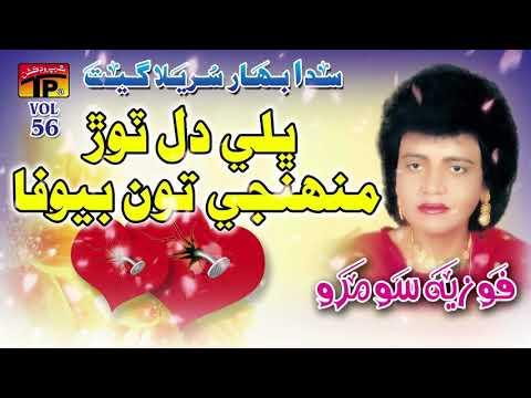 Bhaley Dil Torr Munhji - Fozia Soomro - Sindhi Hits Old Song - Tp Sindhi