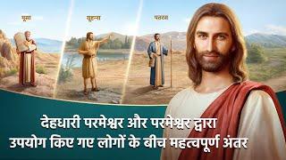"""परमेश्वर के कथन """"देहधारी परमेश्वर और परमेश्वर द्वारा उपयोग किए गए लोगों के बीच महत्वपूर्ण अंतर"""""""