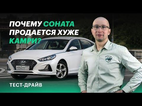 Что нужно знать перед покупкой Hyundai Sonata