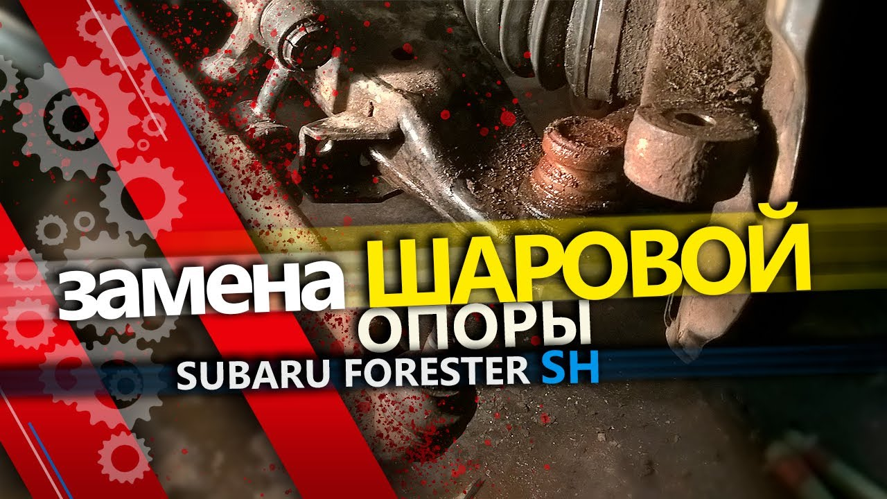 Subaru Forester ремонт. Замена шаровой опоры на Subaru Forester SH