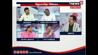 Kaalaththin Kural - ஜெயலலிதா சிகிச்சை விவகாரம் மீண்டும் சர்ச்சை ஆவது ஏன்? thumbnail