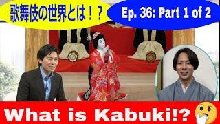 EP. 36 Part 1 /第36話パート①【Tsurumatsu Nakamura  - 中村鶴松】World of Kabuki 〜 歌舞伎の世界から!What is Kabuki?