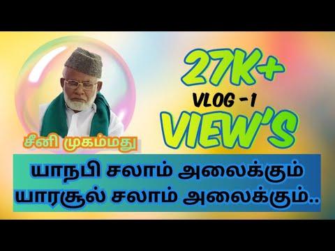 Ya nabbi salam alaikum Seeni-Mohamed - Abiramam