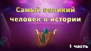 atv ihsan - Жизнь Пророка Мухаммада ﷺ до пророчества  1 серия - HDVIDEO