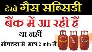 LPG Gas subsidy online kaise check kare, गैस सब्सिडी ऑनलाइन कैसे चेक करे मोबाइल से