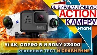 Какая экшн-камера лучшая - GoPro Hero 5 Black, Sony FDR-X3000 или Yi 4K? Тест и честное сравнение