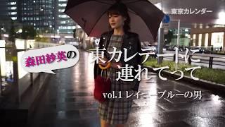 初回デートで夢を熱く語る男 蒼川愛 検索動画 23