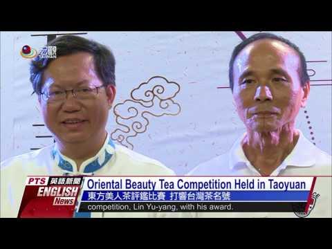 打響桃園東方美人茶品牌 Oriental beauty tea competition held in Taoyuan—英語新聞