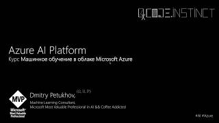 Введение к курсу Машинное обучение в облаке Microsoft Azure
