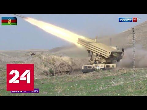 Нагорный Карабах: стрельба во все стороны - Россия 24