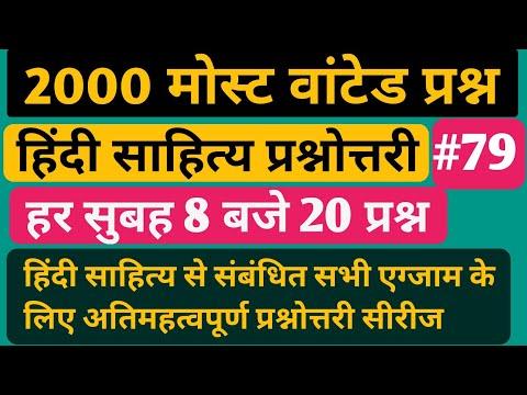 PART=79 HINDI SAHITYA MOST IMPORTANT QUESTION U0026 ANSWER 2000 हिंदी साहित्य प्रश्नोत्तरी सीरीज पार्ट79