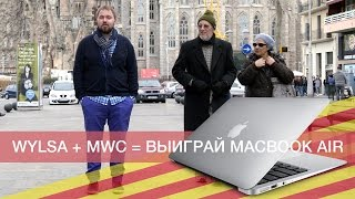 Wylsa + MWC = выиграй MacBook