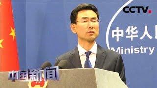 [中国新闻] 中国外交部:美方应停止以任何形式干预香港事务 | CCTV中文国际