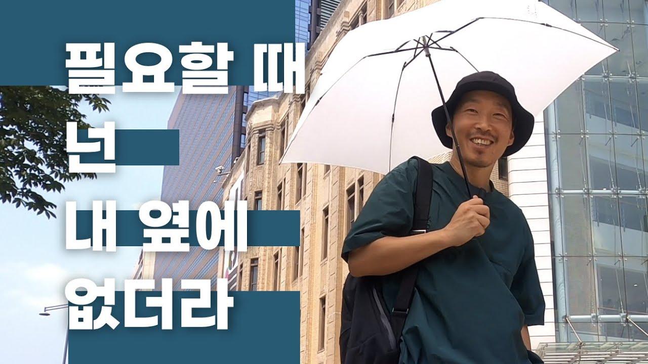 ep2. 우산 하나로 내 정신건강을 지키는 방법   초경량우산 추천