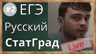 Разбираем СтатГрад ЕГЭ по русскому языку 2017-2018 (февраль)