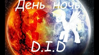 Download Пони клип. День ночь руки прочь Mp3 and Videos