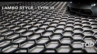 Пластиковая сетка для тюнинга - Модель Lambo Type III(Сравнение нескольких видов пластиковой сетки Ламбо Тип 3 для тюнинга бампера или решетки радиатора. В обзор..., 2016-12-05T18:51:52.000Z)