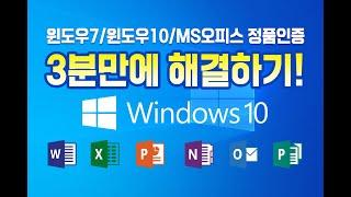 Window10 정품 인증 방법, Window7 정품 …