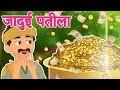 जादुई पतीला | Jadui Patila | Magic Stories in Hindi