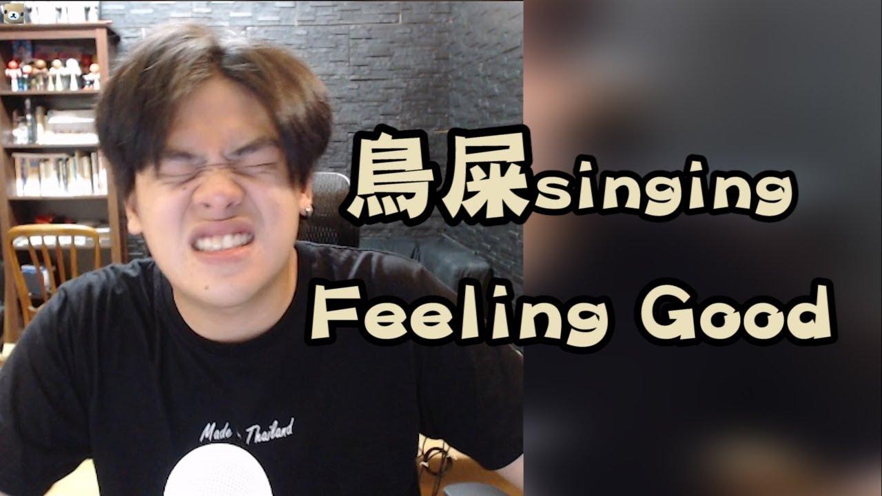 鳥屎 - Feeling Good 2017/08/29