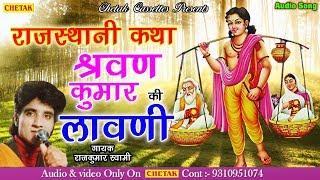 Rajasthani Katha 2018# Sarwan Kumar Ki Lawani# !! कथा श्रवण कुमार लावणी  !! By Rajkumar swami