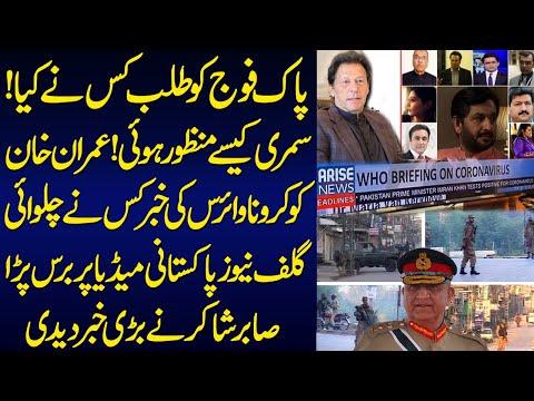 Sabir Shakir: In the Time of کروناوائرس, Pakistan's Media is Playing Politics-Politics   Gulf News