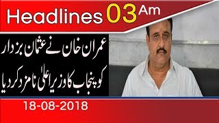 News Headlines & Bulletin | 3:00 AM | 18 August 2018 | 92NewsHD