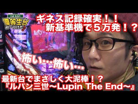 【パチンコ−ルパン三世〜LUPIN THE END〜】日直島田の優等生台み〜つけた♪《新台最速実践》《パチンコ−ルパン》