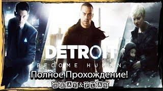 Detroit: Become Human Полное Прохождение На Плохую и Секретную Концовку!