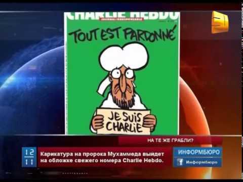Новый номер Charlie Hebdo выйдет с карикатурой на пророка Мухаммеда