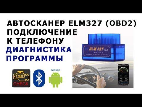 Автосканер ELM327  Android. Установка. Подключение.