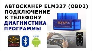 автосканер ELM327  Android. Установка. Подключение