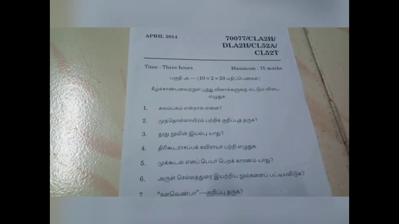 Madras university question papers book,bsc,bca