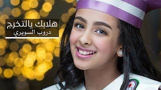 عبدالمجيد الدوسري - هلابك يالتخرج ( دروب السويري ) | 2018