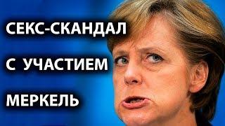 Меркель уличили  в секс - скандале из - за фото с детьми