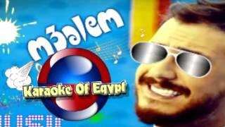 انت معلم سعد لمجرد كاريوكى مصر 01224919053 حسين