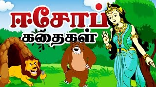 Aesop Fables in Tamil For Kids   Kids Educational Stories   Kids Learning Videos