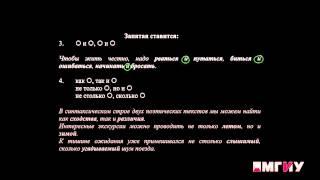 Русский язык. Выпуск 25. Знаки препинания в простых предложениях с однородными членами.