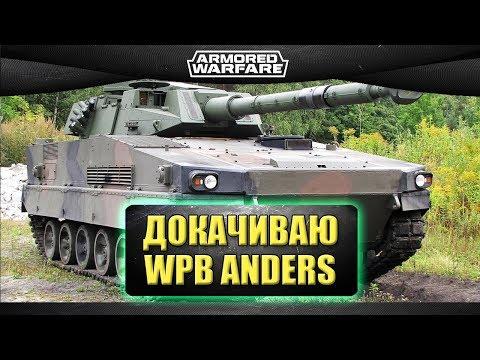 🔴Стрим Armored Warfare - Докачиваю WPB Anders [19.00]