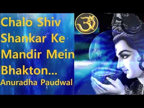 Chalo Shiv Shankar Ke Mandir Mein Shiv Bhajan By Anuradha Paudwal Full Video Song I Shiv Aaradhana